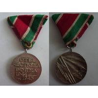 Медаль Болгария 1944-1945г.