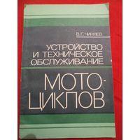 Владимир Чиняев Устройство и техническое обслуживание мотоциклов