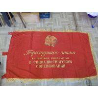 Переходящее двухстороннее советское знамя 140*80 см.