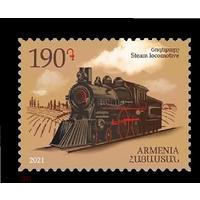 2021 Армения 1194 Локомотив. Паровоз **