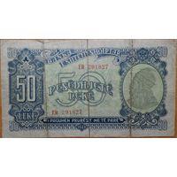 50 лек 1949г.