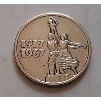 15 копеек 1967 г. 50 лет Советской власти