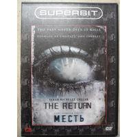 DVD МЕСТЬ (ЛИЦЕНЗИЯ)
