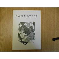 Кама Сутра. Репринтное воспроизведение издания 1931 года.