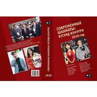 Глуховский. Современные шахматы: взгляд изнутри. 2018 год.