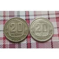 Сборный лот дореформенных монет СССР 20 коп. 1944 и 1951 гг. Не частые.Достойный сохран.