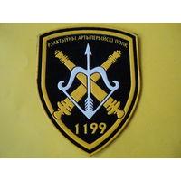 Шеврон 1199 арт полк