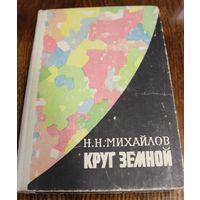 Круг земной. Повести жизни и путешествий. Н. Н. Михайлов. 1976 год