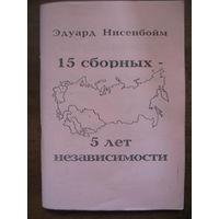15 сборных - 5 лет независимости. - Москва, 1996, 104 страницы. Автор Э.Нисенбойм.