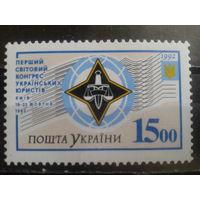 Украина 1992 конгресс укр. юристов** Михель-1,5 евро