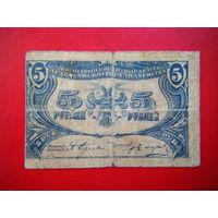 5  рублей 1918 г. В.К.Б. Астраханского Казначейства. Не частая.