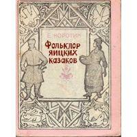 Коротин. Фольклор яицких казаков: Песни, народная проза, детский фольклор