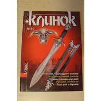 """Журнал """"Клинок"""" Киев 67 страниц (цена за 1 шт.)"""