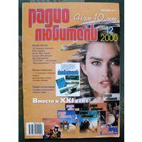 """Журнал """"Радиолюбитель"""", No 12, 2000 год."""