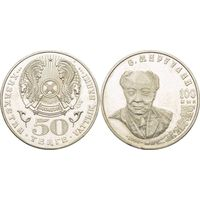 Казахстан 50 тенге 2004 100 лет со дня рождения Алькея Маргулана UNC