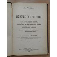 Искусство чтения. 1903. Эрастов.