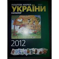 Каталог почтовых марок Украины 2012