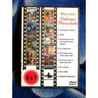 Фильмы Никиты Михалкова. 9 в 1. DVD