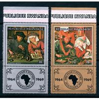 Живопись Руанда 1969 год чистая серия из 2-х марок