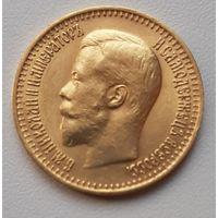 7.5 рублей 1897 г.