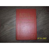 Русско-немецкий словарь 1987 год