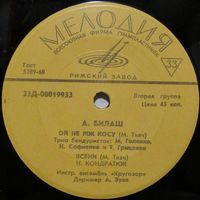 "Александр Билаш (Ой не ріж косу) (7"")"