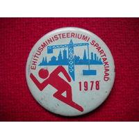 Спартакиада 1978 г.