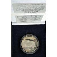 75 лет банковской системе РБ, 20 рублей 1997, Серебро, Оригинальный футляр. Достаточно редкая монета