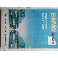 РУКОВОДСТВО ПО РЕМОНТУ И ОБСЛУЖИВАНИЮ МАШИНЫ BMW 3series (ДОСТАВКА)