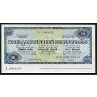 СССР. Банк для внешней торговли. Дорожный чек 50 рублей 1986-1990 гг. UNC