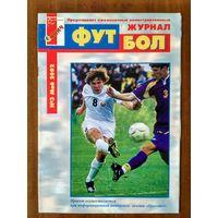Журнал футбол 3-2002
