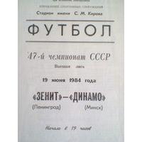 1984 год зенит ленинград-динамо минск 10000
