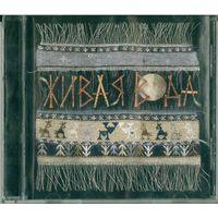 CD Various - Живая Вода (2003)
