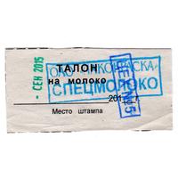 Талон на молоко ОАО Лакокраска г. Лида