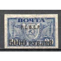 Стандартный выпуск РСФСР 1922 год 1 марка на тонкой бумаге