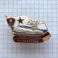 Знак Подводная лодка Комсомолец Казахстан СССР люкс