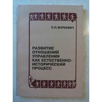 Развитие отношений управления как естественно-исторический процесс