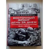 Восточный фронт день за днем 1941 - 1945. Историческая литература с 1 РУБ.!