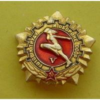 ГТО 5-я степень. Будь готов к труду и обороне СССР. 642.