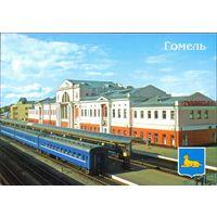 Беларусь Гомель 2005 герб Ж/д вокзал транспорт