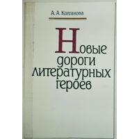 Колганова А.А-Новые дороги литературных героев