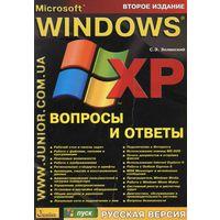 С.Э. Зелинский. Windows XP. Вопросы и ответы. Торг уместен.