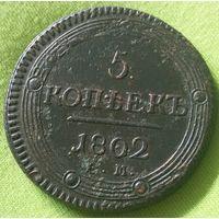 5 копеек 1802 года. Распродажа.