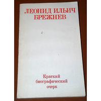 Леонид Ильич Брежнев Краткий биографический очерк.