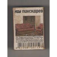 Спичечный коробок Пинскдрев Мебель (02)