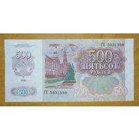 500 рублей 1992 года - UNC - с 1 рубля.