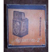 "Коробка от фотоаппарата ""Любитель-2""."