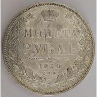 1 рубль 1850 года (ПА). Биткин #226 Св. Георгий без плаща. Малая корона на реверсе.
