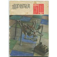 "Журнал ""Юный техник"", 1971, #6"