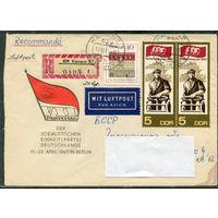 ГДР. Письмо заказное, прошедшее почту. Партийный съезд. 1970